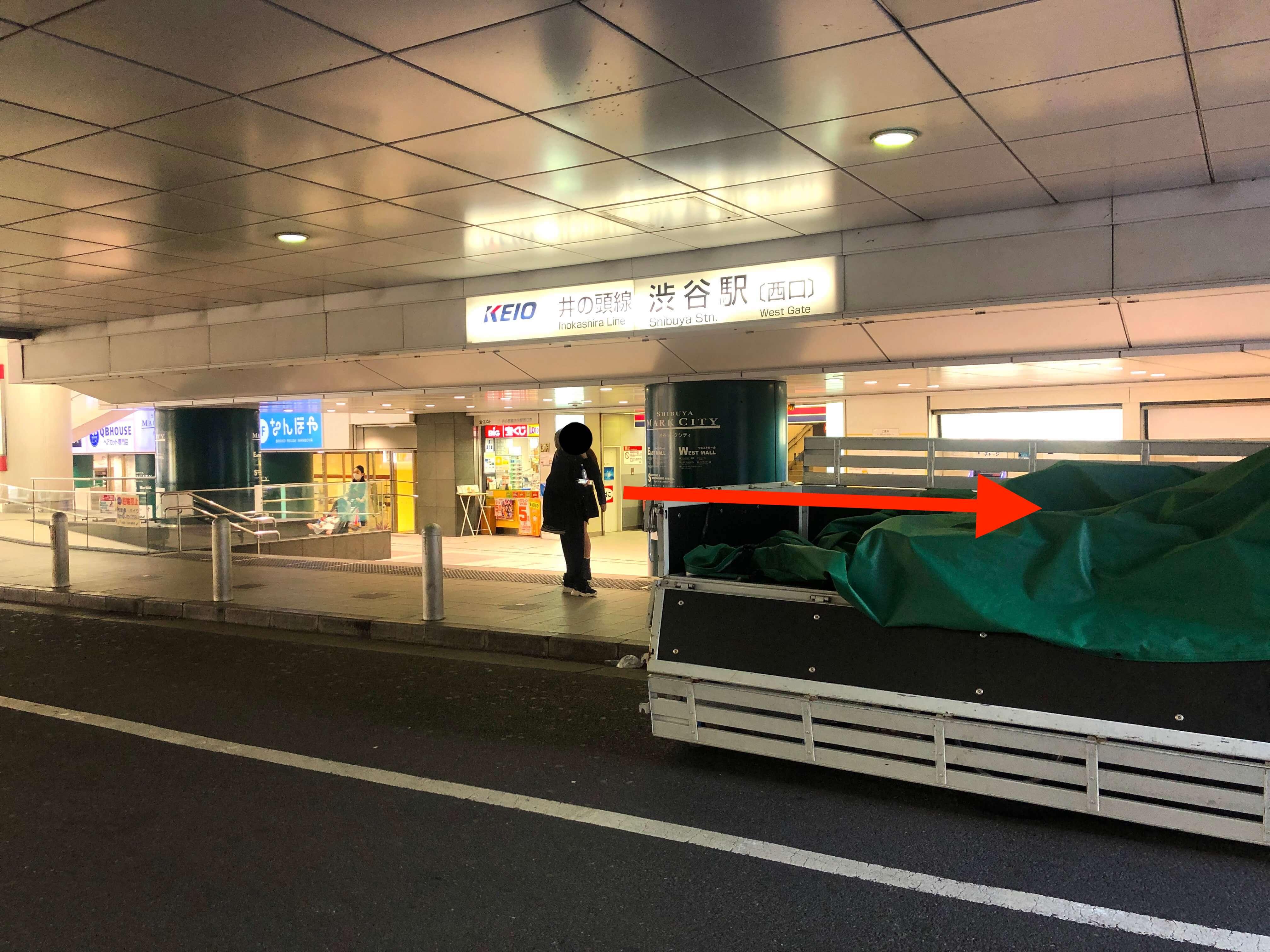東京メトロ渋谷駅から行き方1