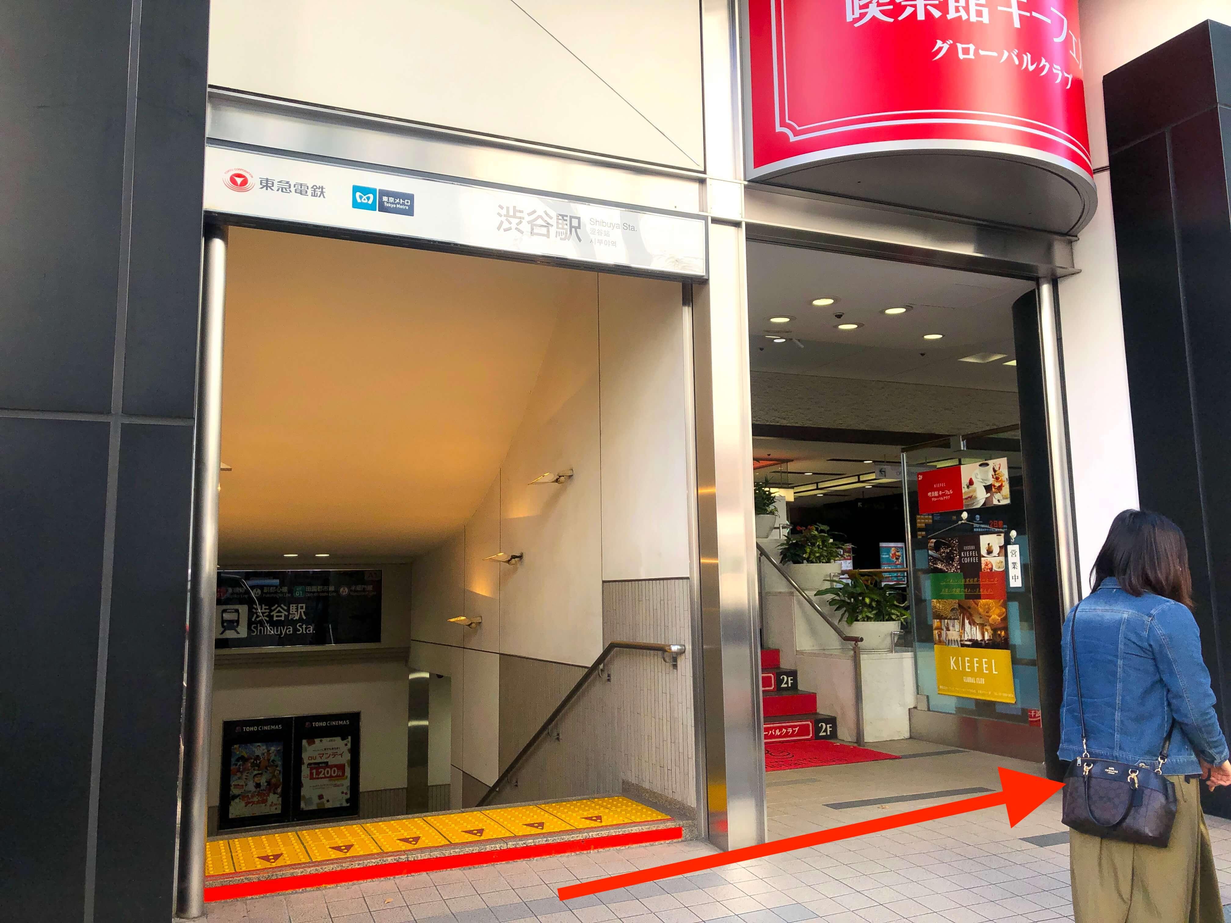 東京メトロ渋谷駅から行き方2