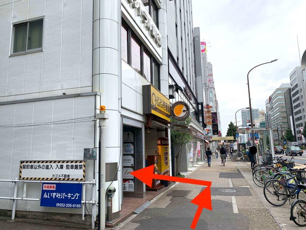 栄駅から行き方5