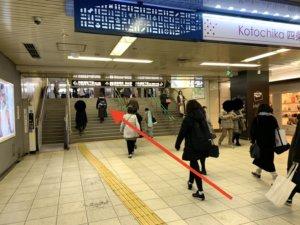 四条駅から行き方2